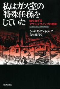 私はガス室の「特殊任務」をしていた 知られざるアウシュヴィッツの悪夢-電子書籍