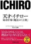 天才・イチロー 成功を導く魔法の「言葉」-電子書籍