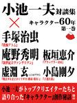 小池一夫対談集 キャラクター60年 第一巻-電子書籍
