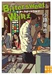ビタースイートワルツ Bittersweet Waltz-電子書籍
