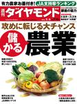 週刊ダイヤモンド 16年2月6日号-電子書籍