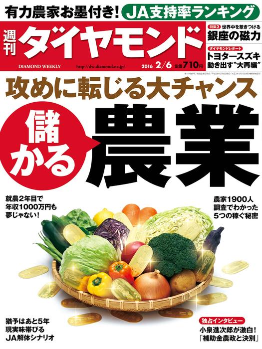 週刊ダイヤモンド 16年2月6日号拡大写真