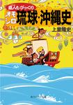 島人もびっくりオモシロ琉球・沖縄史-電子書籍