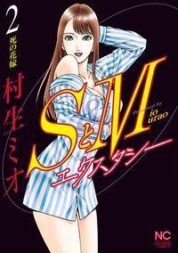 SとM エクスタシー 2-電子書籍