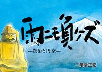 雨ニモ負ケズ ―宮沢賢治と円空―