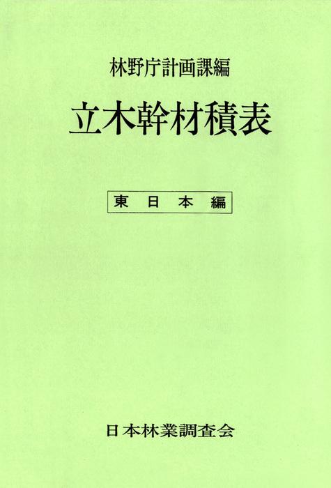 立木幹材積表〈東日本編〉拡大写真