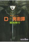 吸血鬼ハンター4 D―死街譚-電子書籍