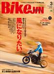 BikeJIN/培倶人 2016年3月号 Vol.157-電子書籍