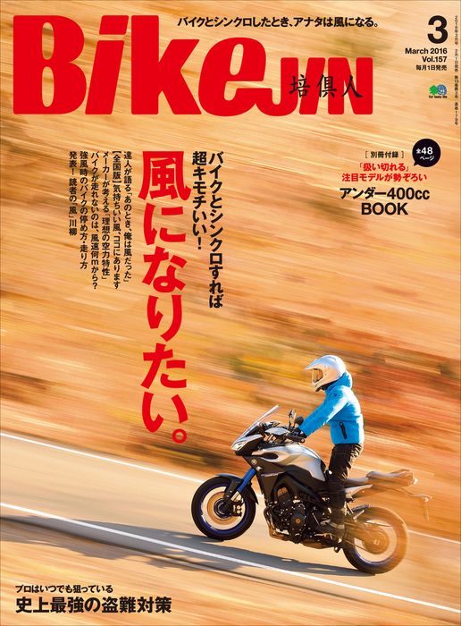 BikeJIN/培倶人 2016年3月号 Vol.157-電子書籍-拡大画像