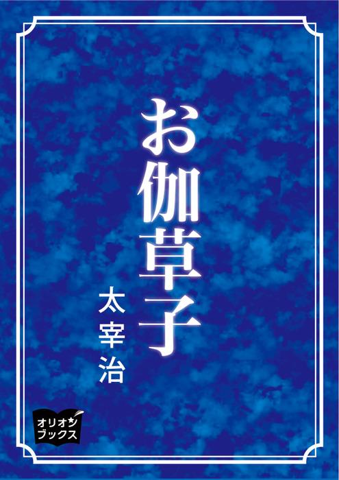 お伽草子-電子書籍-拡大画像