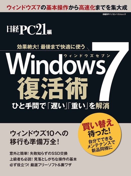 Windows7 復活術 効果絶大!最後まで快適に使う!拡大写真