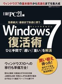 Windows7 復活術 効果絶大!最後まで快適に使う!-電子書籍