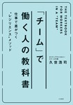 「チーム」で働く人の教科書-電子書籍