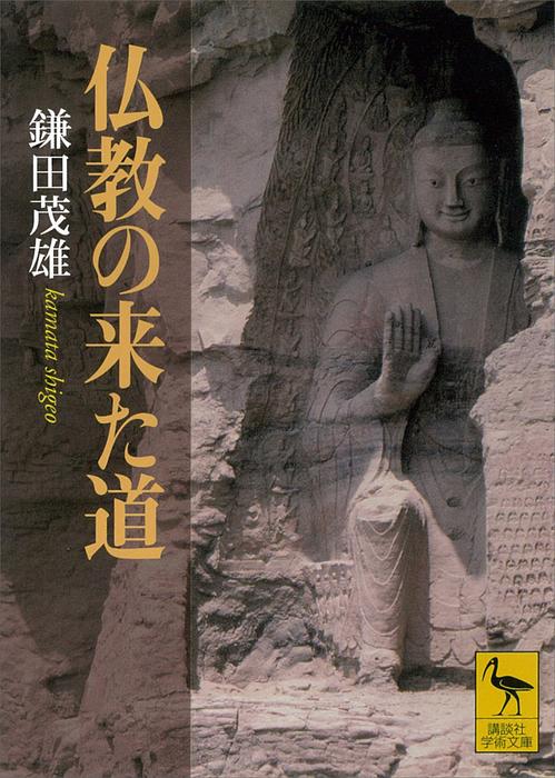 仏教の来た道拡大写真