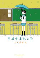 「平成生まれ2(まんがタイムKRコミックス)」シリーズ