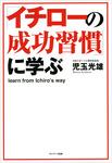 「イチローの成功習慣」に学ぶ-電子書籍