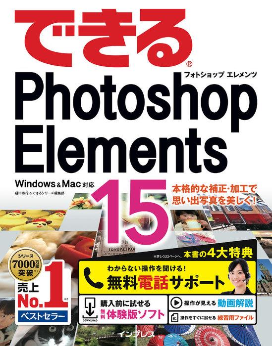 できるPhotoshop Elements 15 Windows & Mac対応拡大写真
