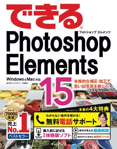 できるPhotoshop Elements 15 Windows & Mac対応-電子書籍