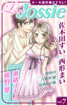 Love Jossie vol.7-電子書籍
