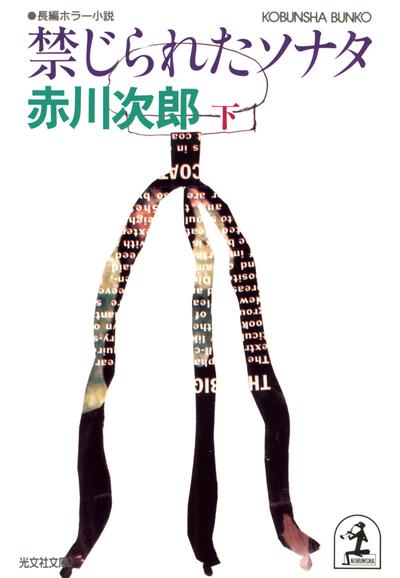 禁じられたソナタ(下)-電子書籍