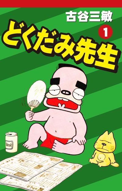 どくだみ先生(1)-電子書籍