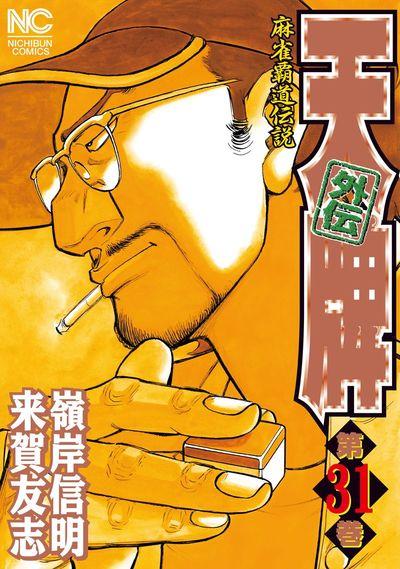 天牌外伝 31-電子書籍