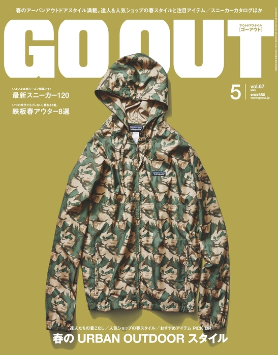 OUTDOOR STYLE GO OUT 2015年5月号 Vol.67-電子書籍-拡大画像