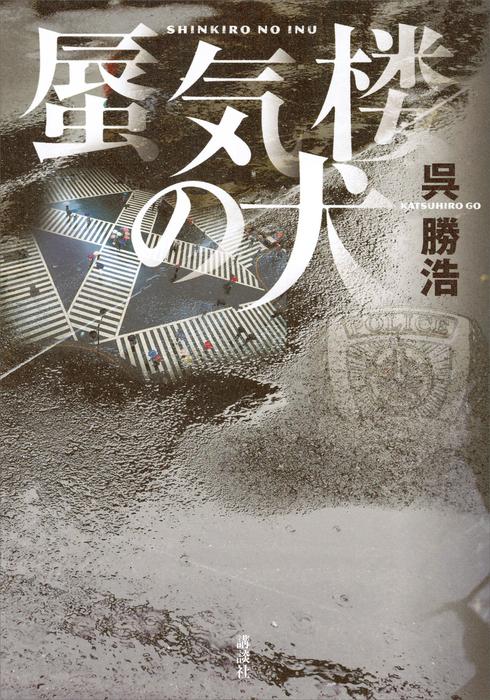 蜃気楼の犬-電子書籍-拡大画像