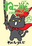 ねこ戦 三国志にゃんこ 弐-電子書籍