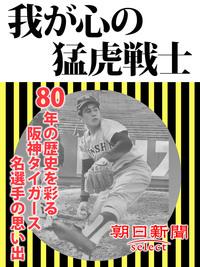 我が心の猛虎戦士 80年の歴史を彩る阪神タイガース名選手の思い出-電子書籍