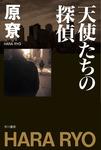 天使たちの探偵-電子書籍