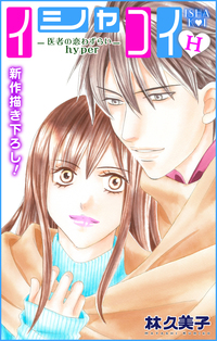 Love Silky イシャコイH -医者の恋わずらい hyper- story05-電子書籍