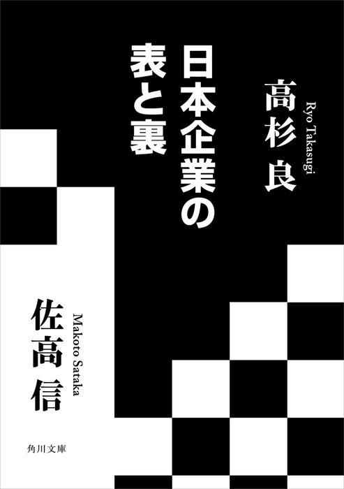 日本企業の表と裏拡大写真