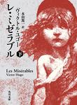 レ・ミゼラブル (下)-電子書籍