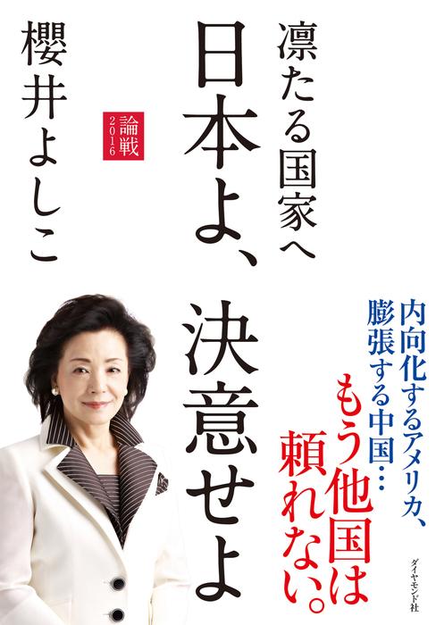凛たる国家へ 日本よ、決意せよ 論戦2016拡大写真
