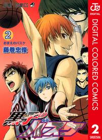 黒子のバスケ カラー版 2
