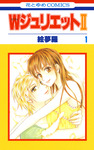 WジュリエットII 1巻-電子書籍