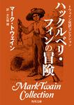 トウェイン完訳コレクション ハックルベリ・フィンの冒険-電子書籍
