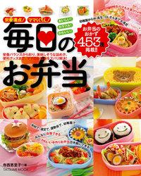 栄養満点!ママらくちん!毎日のお弁当-電子書籍