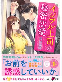 イジワル上司と秘密恋愛-電子書籍