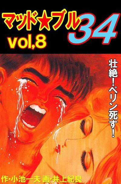 マッド★ブル34 Vol,8 壮絶!ペリン死す!-電子書籍