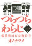 つらつらわらじ(1)-電子書籍