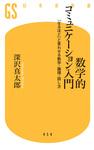 【電子版特典付き】数学的コミュニケーション入門 「なるほど」と言わせる数字・論理・話し方-電子書籍