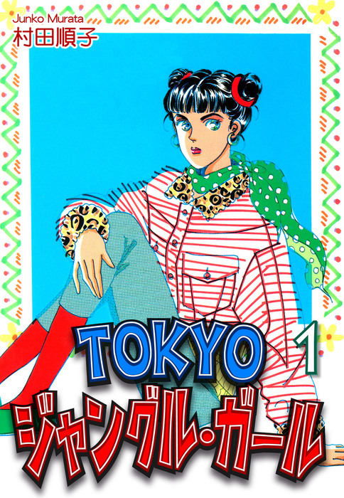 TOKYOジャングル・ガール(1)-電子書籍-拡大画像
