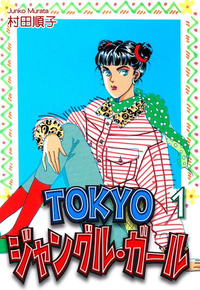TOKYOジャングル・ガール(1)-電子書籍