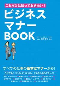 これだけは知っておきたい!ビジネスマナーBOOK-電子書籍