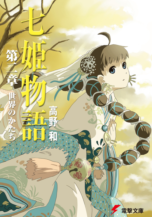 七姫物語 第二章 世界のかたち-電子書籍-拡大画像