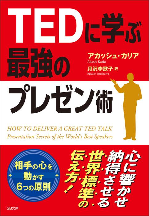 TEDに学ぶ最強のプレゼン術-電子書籍-拡大画像