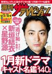 週刊ザテレビジョン PLUS 2016年12月9日号-電子書籍