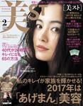 美ST(ビスト) 2017年 2月号-電子書籍